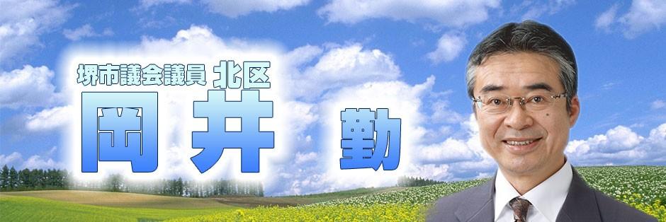 岡井勤のホームページ